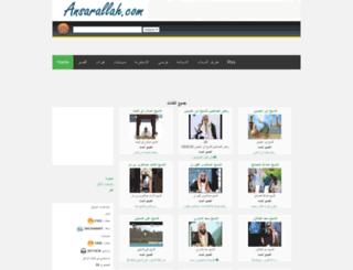 ansarallah.com screenshot