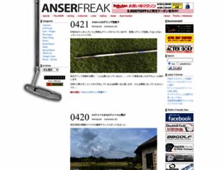 anserfreak.ne.jp screenshot
