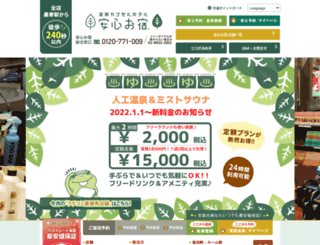 anshin-oyado.jp screenshot