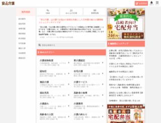 ansinkaigo.jp screenshot