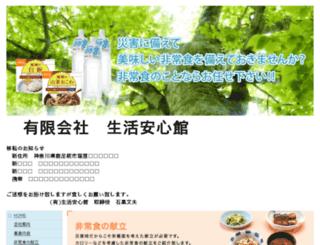 ansinkan.jp screenshot