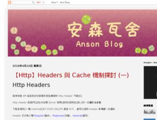 anson-programming.blogspot.tw screenshot