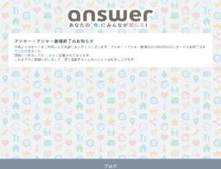 answer.jp screenshot