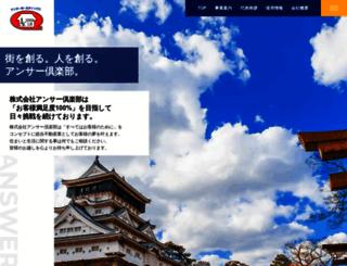 answerclub.co.jp screenshot
