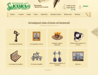 ant-skazka.ru screenshot