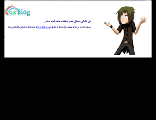 ant5014.loxblog.ir screenshot