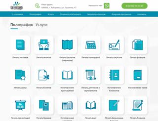 antar27.ru screenshot