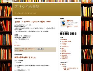 anteateryosinasikoto.blogspot.jp screenshot
