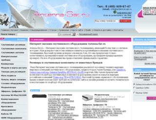 antenna-sat.ru screenshot