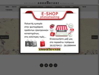 anthopoulosphotos.gr screenshot