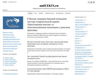 anticekta.ru screenshot