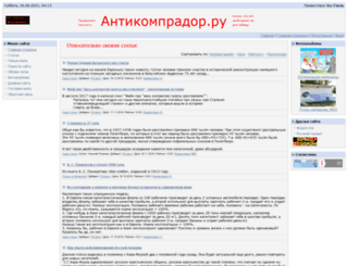 anticomprador.ru screenshot
