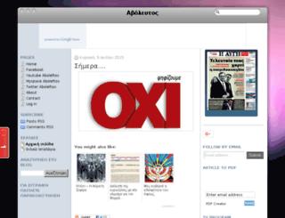 antidimos.blogspot.com screenshot