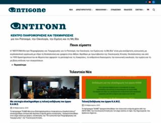 antigone.gr screenshot