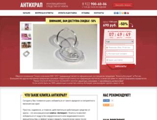 antihrapclip.ru screenshot