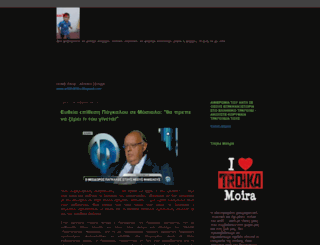 antiitroktiko.blogspot.com screenshot