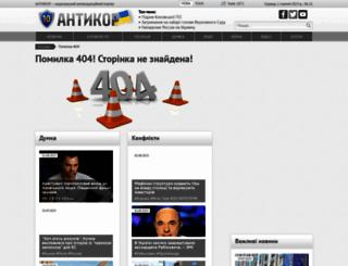 antikor.com.ua screenshot