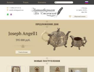 antikvariat74.ru screenshot