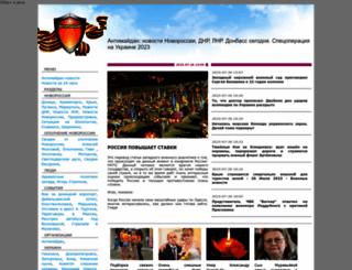 antimaydan.info screenshot