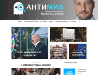 antimif.com screenshot