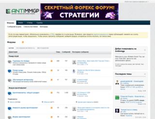 antimmgp.ru screenshot