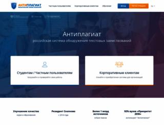 antiplagiat.ru screenshot