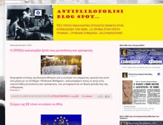 antipliroforisi.blogspot.gr screenshot