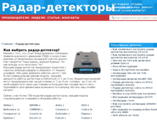 antiradardetector.ru screenshot