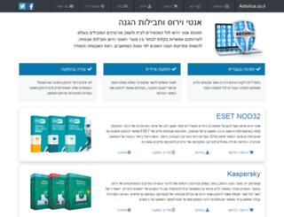 antivirus.co.il screenshot