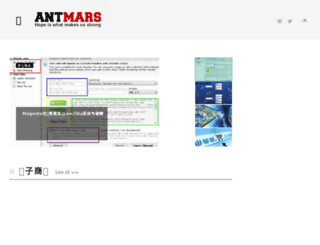 antmars.com screenshot