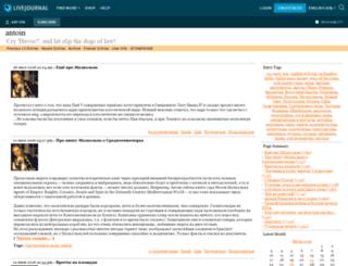 antoin.livejournal.com screenshot