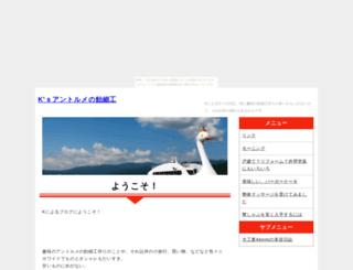antorume.ame-zaiku.com screenshot