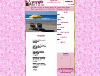 anubhuti-hindi.org screenshot
