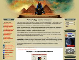 anubis-sub.ru screenshot