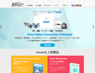 anvsoft.jp screenshot