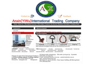 anxin-yiwu.com screenshot