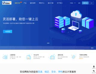 anxin.net screenshot
