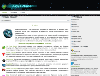 anyaplanet.ru screenshot