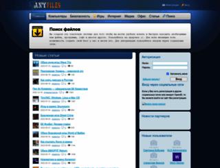 anyfiles.net screenshot