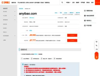 anyibao.com screenshot