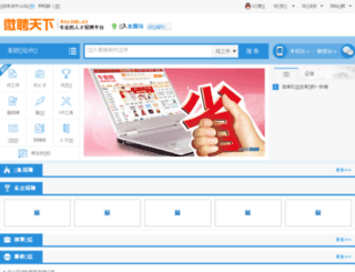 anyjob.cn screenshot