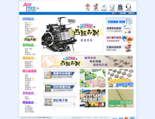 anyprint.hk screenshot