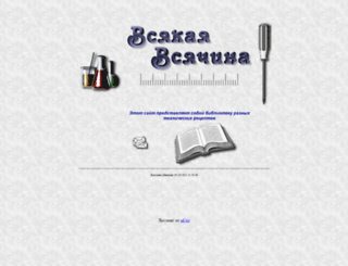 anytech.narod.ru screenshot