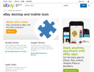anywhere.ebay.com.hk screenshot