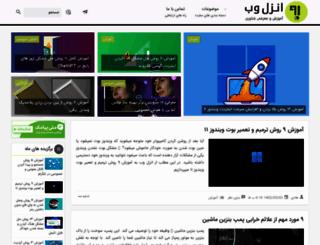 anzalweb.ir screenshot