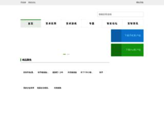anzhi.com screenshot