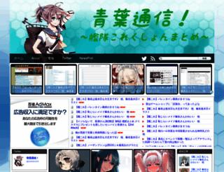 aobatushin-kankore.doorblog.jp screenshot