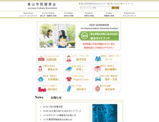 aogaku-kobaikai.com screenshot