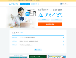 aoi-zemi.com screenshot