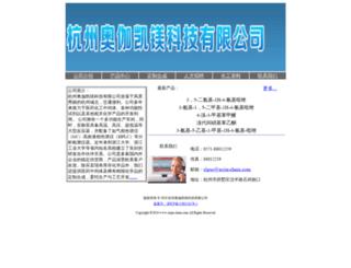 aojia-chem.com screenshot